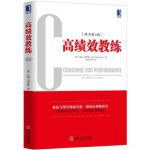 高绩效教练(原书第4版) [英] 约翰・惠特默(John Whitmore) 机械工业出版社