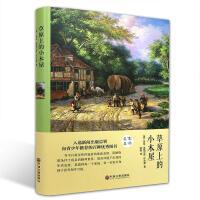 草原上的小木屋 正版儿童世界经典文学名著精装版名著导读中外青少年版名著阅读