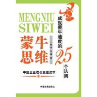 【旧书二手书9成新】蒙牛思维:成就蒙牛速度的25个法则 陈中,刘端 9787800878527 中国发展出版社