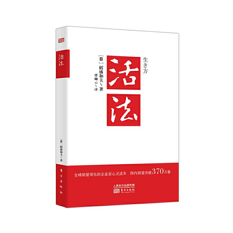 活法畅销十年,单本在中国发行突破300万册。 两家世界500强企业京瓷及KDDI的创立者,日航起死回生奇迹的缔造者。 他是经营界的传奇式人物,却始终坚持简单而平实的活法。他就是稻盛和夫!