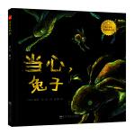 天星童书・全球精选绘本・无字图画书:当心,兔子