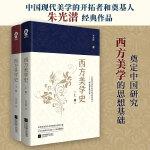 西方美学史(全二册)