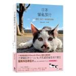 日本猫岛旅行:猫咪、兔子有时还有狐狸 港台原版日本旅行旅游指南