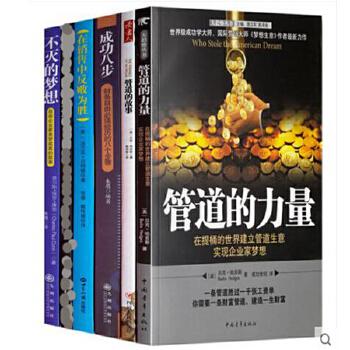 正版现货 管道的故事 成功八步 不灭的梦想 管道的力量 在销售中反败为胜 全套5册 财务自由 须经历的八个步骤 通俗读物