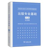 出版专业基础・中级(2015年版)