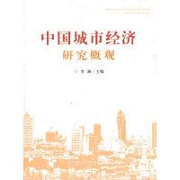 中国城市经济研究概观