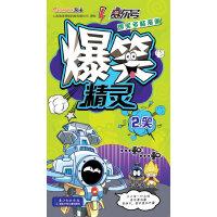 赛尔号爆笑多格漫画 爆笑精灵2笑(以四格、多格的漫画形式向读者爆料赛尔号中精灵们之间的私密、搞笑生活,语言风趣幽默,故事内容丰富)