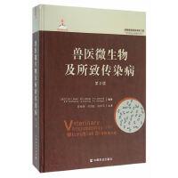 兽医微生物及所致传染病(第2版)