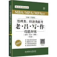 MBA MPA MPAcc联考教材老吕2019 MBA/MPA/MPAcc管理类联考 经济类联考 综合能力   老吕写作母题50练 第2版 可搭配英语二 199管理类联考 396经济类联考