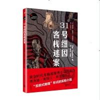 世界经典推理文库:31号纽因客栈迷案