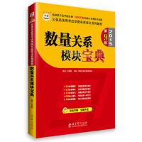 正版书籍 9787504184313 2015版公务员录用考试华图名家讲义系列教材数量关系模块宝典第9版国家公务员考试