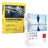 再美也美不过想象+从你的全世界路过 中国现当代文学 耀一 新华正版
