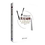 其有词理――第二语言教学汉英字词语义对比分析42例