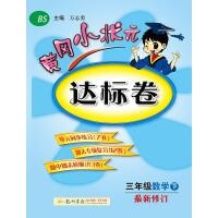 2017春黄冈小状元达标卷 三年级数学(下)BS北师版 3年级下册