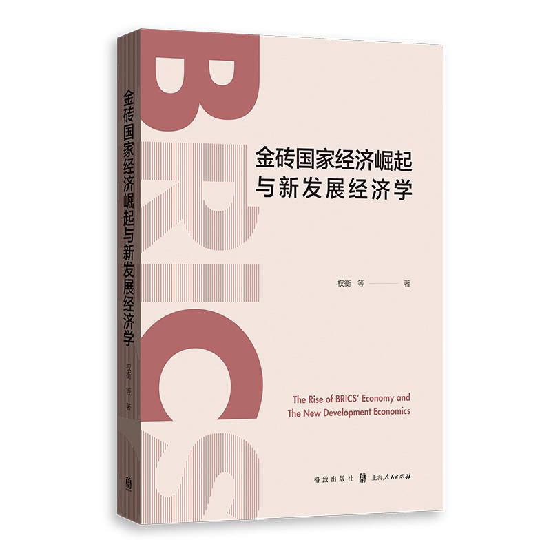 金砖国家经济崛起与新发展经济学