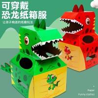 儿童diy手工纸箱恐龙模型制作玩具抖音同款可穿戴益智纸盒霸王龙