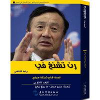 追梦中国:商界领袖--任正非的竞争智慧(阿)