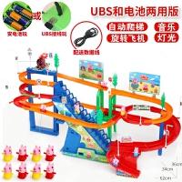 儿童玩具小猪佩琪爬楼梯滑滑梯抖音佩奇上楼梯男孩女孩电动轨道车 加 _充电宝