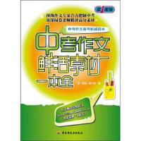 正版书籍 中考作文鲜活素材一本全 《第一现场》 中国轻工业出版社