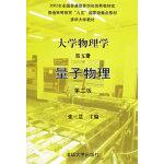 【正版二手书旧书8成新】大学物理学(第五册)量子物理(第二版) 张三慧 9787302040101 清华大学出版社
