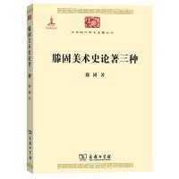 滕固美术史论著三种(中华现代学术名著丛书・第三辑)商务印书馆