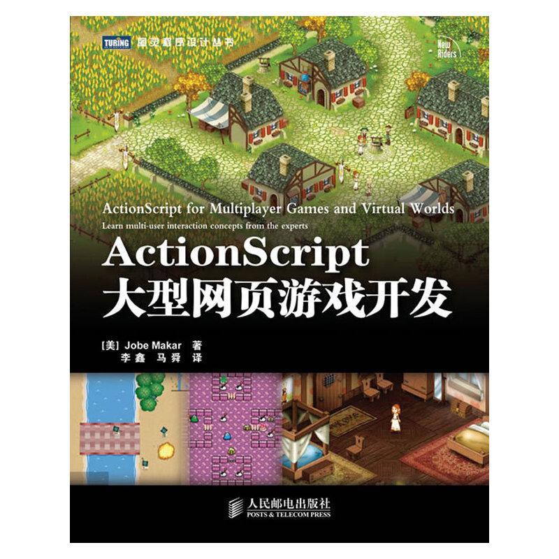 ActionScript大型网页游戏开发