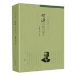 20世纪文化大师与学术流派丛书:胡适与胡门弟子