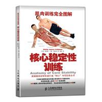 肌肉训练完全图解:核心稳定性训练