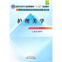 """护理美学---全国中医药行业高等教育""""十二五""""规划教材(第九版)"""