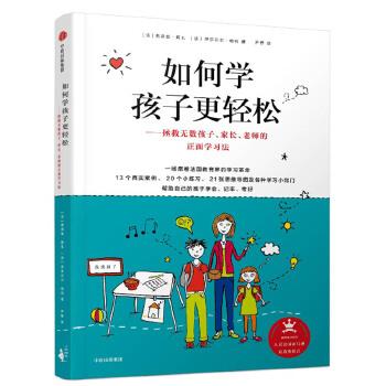 如何学孩子更轻松:拯救无数孩子、家长、老师的正面学习法(pdf+txt+epub+azw3+mobi电子书在线阅读下载)