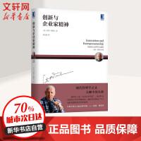 创新与企业家精神 机械工业出版社