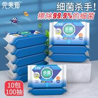 10包杀菌消毒湿巾纸抑菌便携式小包随身装清洁家用学生10包湿纸巾