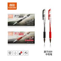 真彩文具速干中性笔0.5mm黑色办公签字考试用笔子弹头简约水笔中性笔速干红色笔芯顺滑12支装GP009QD