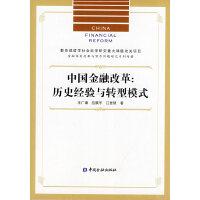 中国金融改革:历史经验与转型模式