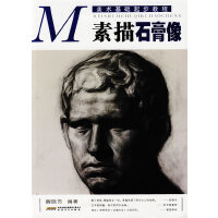 美术基础起步教程・素描石膏像