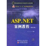 ASP.NET案例教程(修订本)(21世纪高等学校电子信息类专业规划教材)