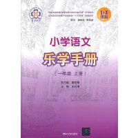 小学语文乐学手册 一年级上册