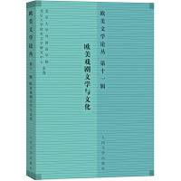 欧美文学论丛(第十一辑):欧美戏剧文学与文化