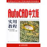 AutoCAD中文版实用教程――21世纪高等学院计算机基础教育系列教材