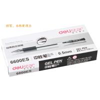 得力6600 中性笔 水笔签字笔办公文具中性笔0.5 办公用品