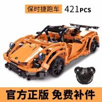 919布加迪威龙积木车遥控模型乐拼装电动跑车男孩子益智玩具