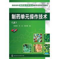 ZJ-制药单元操作技术 化学工业出版社 9787122086747