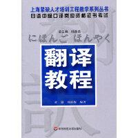 日语中级口译岗位资格证书考试:翻译教程