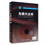 角膜内皮病(配增值)