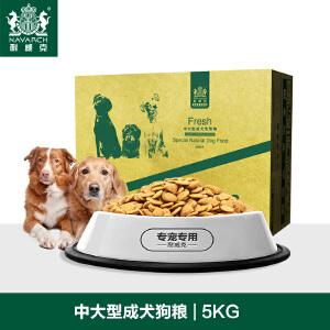 耐威克狗主粮 中大型犬专用狗粮成犬粮5KG/箱