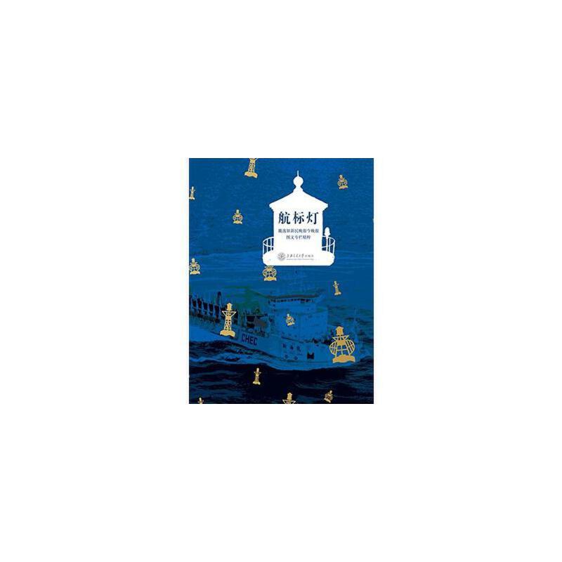 航标灯:戴逸如《新民晚报》《今晚报》图文专栏精粹 戴逸如 上海交通大学出版社 【正版书籍 闪电发货 新华书店】