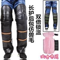 女士冬季摩托车保暖骑行电动车护膝电瓶车防风防寒骑车加厚护腿
