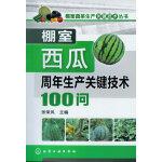 棚室蔬菜生产关键技术丛书--棚室西瓜周年生产关键技术100问