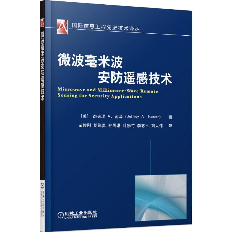微波毫米波安防遥感技术 详细讲述了微波毫米波安防遥感器基本原理与设计。