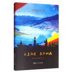天上西藏 藏源山南